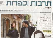 Este es un ejemplo de escritura imprenta en hebreo, la portada de la sección 'Tarbut vesafrut' (Cultura y literatura) del periódico Haaretz.