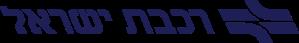 Rakevet Isra'el, el logo del servicio ferroviario del país.