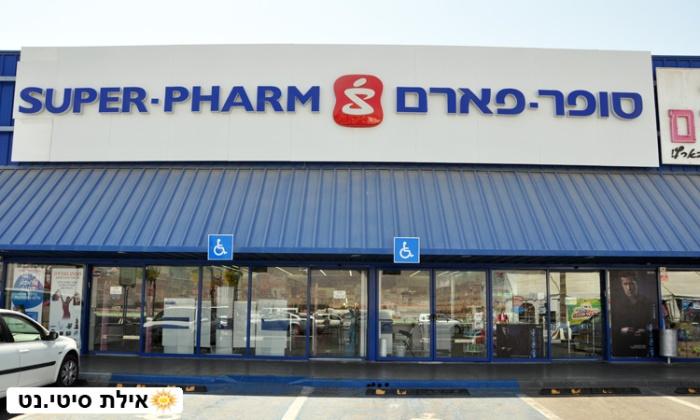La cadena de farmacias más popular en Israel se llama Super-Pharm סופר-פארם, como esta sucursal en Eilat.
