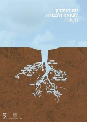 Este afiche, creado por Ega Giladi, es el ganador de este año del concurso de posters del Museo Yad Vashem.