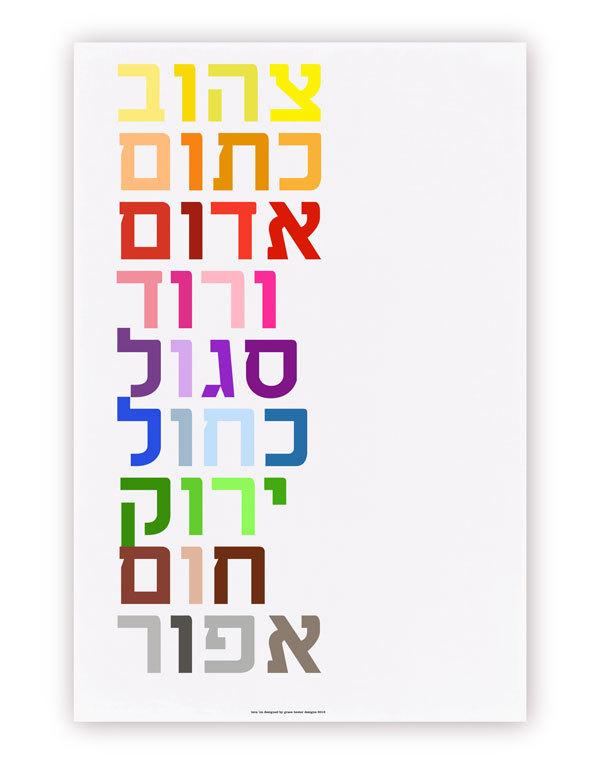 Los colores en hebreo