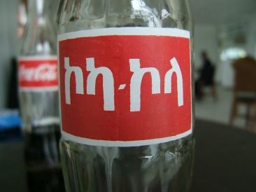 Coca-Cola en amárico