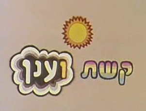 "Logo de 'Keshet veAnán"""