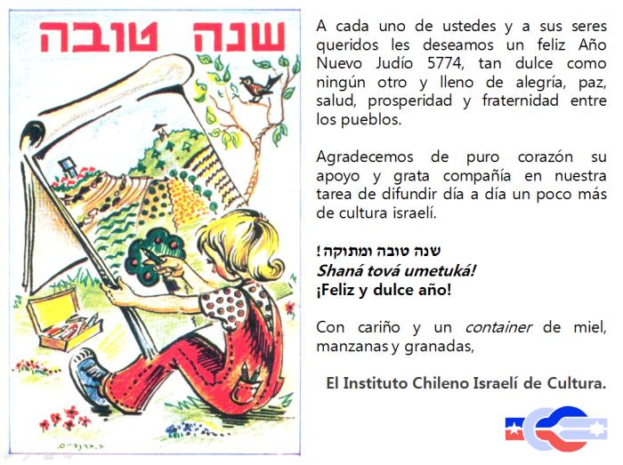 Shaná tová del Instituto Chileno Israelí